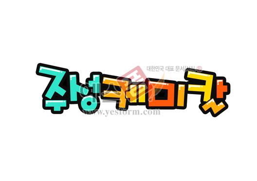 미리보기: 주성케미칼 - 손글씨 > POP > 문패/도어사인