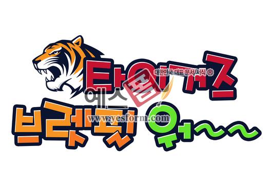 미리보기: 타이거즈 브렛필 워~~ - 손글씨 > POP > 응원피켓
