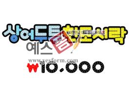 섬네일: 상어두투 한도시락 10,000원(가격표, 메뉴판) - 손글씨 > POP > 음식점/카페