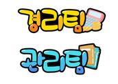 경리팀 관리팀