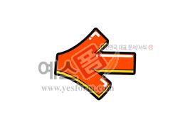 섬네일: 화살표(기호,방향,왼쪽) - 손글씨 > POP > 단어/낱말