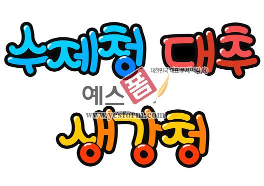 미리보기: 수제청,대추,생강청 - 손글씨 > POP > 음식점/카페