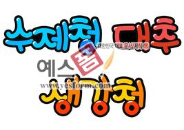 섬네일: 수제청,대추,생강청 - 손글씨 > POP > 음식점/카페