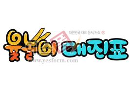 섬네일: 윷놀이 대진표(추석, 한가위, 전통놀이) - 손글씨 > POP > 기타