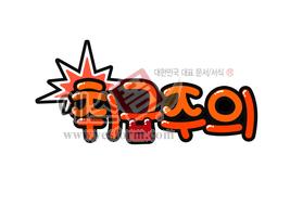 섬네일: 취급주의 - 손글씨 > POP > 안내표지판