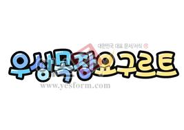 섬네일: 우상목장요구르트 - 손글씨 > POP > 음식점/카페