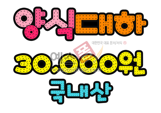 미리보기: 양식대하 30,000원 국내산 - 손글씨 > POP > 음식점/카페
