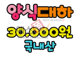 섬네일: 양식대하 30,000원 국내산 - 손글씨 > POP > 음식점/카페