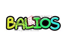 섬네일: BALIOS - 손글씨 > POP > 문패/도어사인