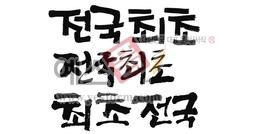 섬네일: 전국최초 - 손글씨 > 캘리그래피 > 기타