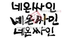 섬네일: 네온싸인 - 손글씨 > 캘리그래피 > 간판