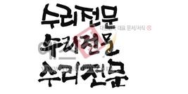 섬네일: 수리점문 - 손글씨 > 캘리그래피 > 간판