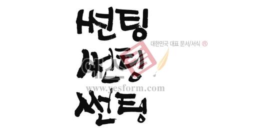미리보기: 썬팅 - 손글씨 > 캘리그래피 > 간판