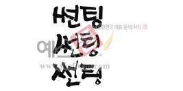 섬네일: 썬팅 - 손글씨 > 캘리그래피 > 간판