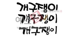 섬네일: 개구쟁이1 - 손글씨 > 캘리그래피 > 학교/유치원