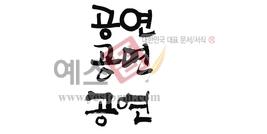 섬네일: 공연 - 손글씨 > 캘리그래피 > 학교/유치원