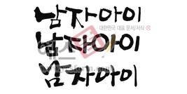 섬네일: 남자아이 - 손글씨 > 캘리그래피 > 학교/유치원