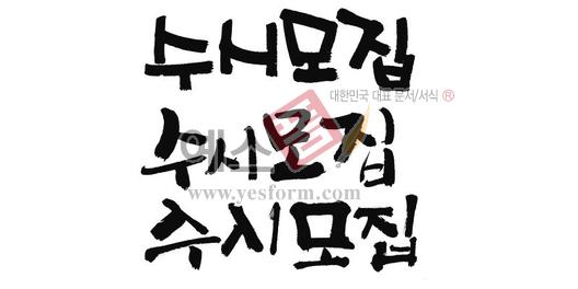 미리보기: 수시모집 - 손글씨 > 캘리그래피 > 학교/유치원