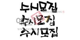 섬네일: 수시모집 - 손글씨 > 캘리그래피 > 학교/유치원