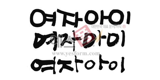 미리보기: 여자아이 - 손글씨 > 캘리그래피 > 학교/유치원