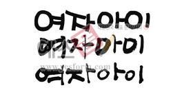 섬네일: 여자아이 - 손글씨 > 캘리그래피 > 학교/유치원