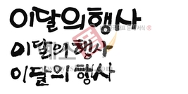 섬네일: 이달의행사 - 손글씨 > 캘리그래피 > 학교/유치원