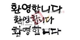 섬네일: 환영합니다 - 손글씨 > 캘리그래피 > 학교/유치원