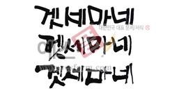 섬네일: 겟세마네 - 손글씨 > 캘리그래피 > 종교