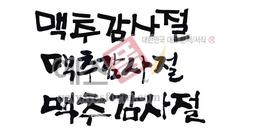 섬네일: 맥추감사절 - 손글씨 > 캘리그래피 > 종교