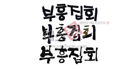 미리보기: 부흥집회 - 손글씨 > 캘리그래피 > 종교
