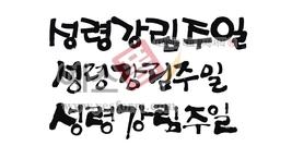 섬네일: 성령강림주일 - 손글씨 > 캘리그래피 > 종교