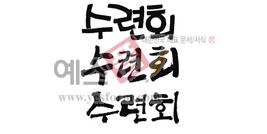 섬네일: 수련회 - 손글씨 > 캘리그래피 > 종교