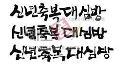섬네일: 신년축복대심방 - 손글씨 > 캘리그래피 > 종교