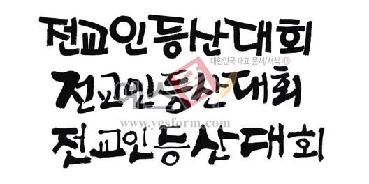 미리보기: 전교인등산대회 - 손글씨 > 캘리그래피 > 종교
