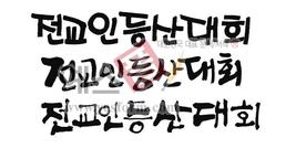 섬네일: 전교인등산대회 - 손글씨 > 캘리그래피 > 종교