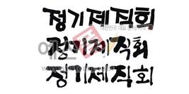 섬네일: 정기제직회 - 손글씨 > 캘리그래피 > 종교