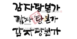 섬네일: 감자탕본가 - 손글씨 > 캘리그래피 > 메뉴
