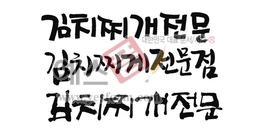 섬네일: 김치찌게전문 - 손글씨 > 캘리그래피 > 메뉴