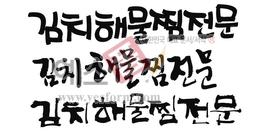 섬네일: 김치해물찜전문 - 손글씨 > 캘리그래피 > 메뉴