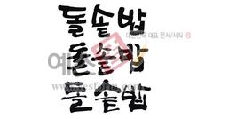 섬네일: 돌솥밥 - 손글씨 > 캘리그래피 > 메뉴