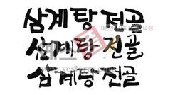 섬네일: 삼계탕전골 - 손글씨 > 캘리그래피 > 메뉴