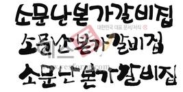 섬네일: 소문난본가갈비집 - 손글씨 > 캘리그래피 > 메뉴