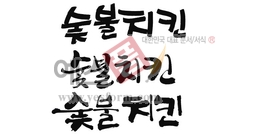 섬네일: 숯불치킨1 - 손글씨 > 캘리그래피 > 메뉴