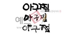 섬네일: 아구찜 - 손글씨 > 캘리그래피 > 메뉴