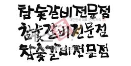 섬네일: 참숯갈비전문점 - 손글씨 > 캘리그래피 > 메뉴