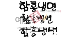 섬네일: 함흥냉면 - 손글씨 > 캘리그래피 > 메뉴