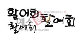 섬네일: 활어회 - 손글씨 > 캘리그래피 > 메뉴