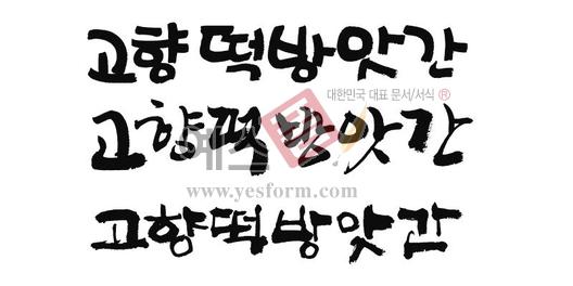 미리보기: 고향떡방앗간 - 손글씨 > 캘리그래피 > 기타