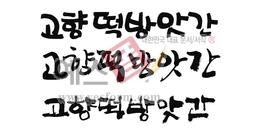 섬네일: 고향떡방앗간 - 손글씨 > 캘리그래피 > 기타