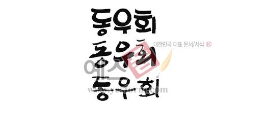 미리보기: 동우회 - 손글씨 > 캘리그래피 > 기타